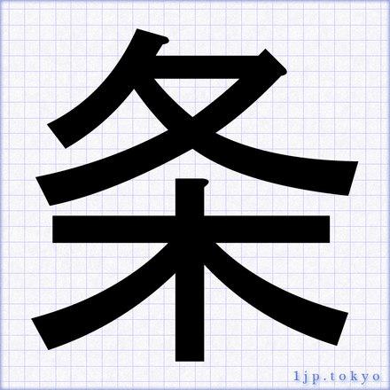 「条」 漢字の書道手本 条レタリング