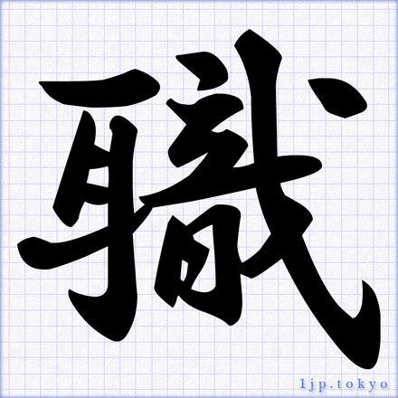 職」の書道書き方 【習字】 | ...