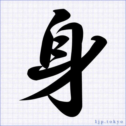 身」の書道書き方 【習字】 | ...