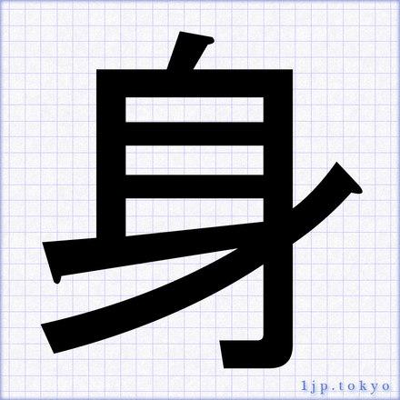 身」の書道書き方 【習字】   身レタリング