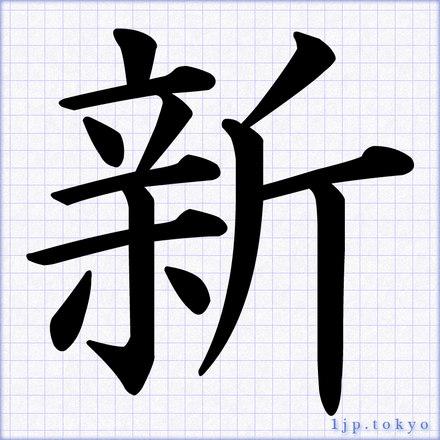 新」の書道書き方 【習字】 | 新レタリング