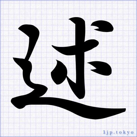 述」の書道書き方 【習字】 | 述レタリング