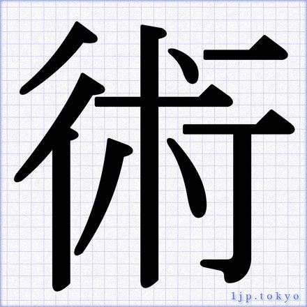 術」の書道書き方 【習字】 | ...