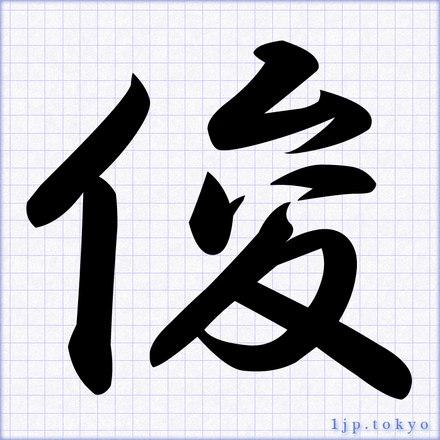 俊」の書道書き方 【習字】   ...
