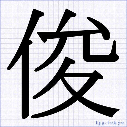「俊」 漢字の書道手本 俊レタリング