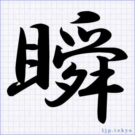 瞬」の書道書き方 【習字】 | ...