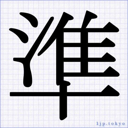 準」の書道書き方 【習字】   ...