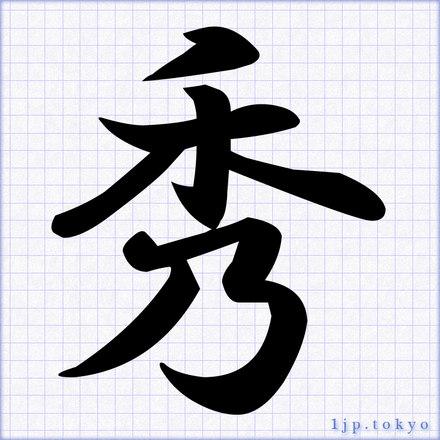 秀」の書道書き方 【習字】 | ...