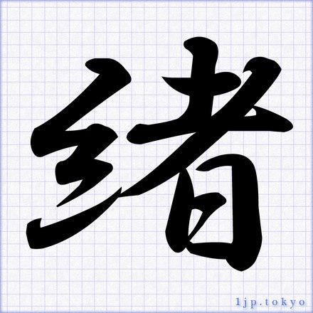 緒」の書道書き方 【習字】 | 緒レタリング