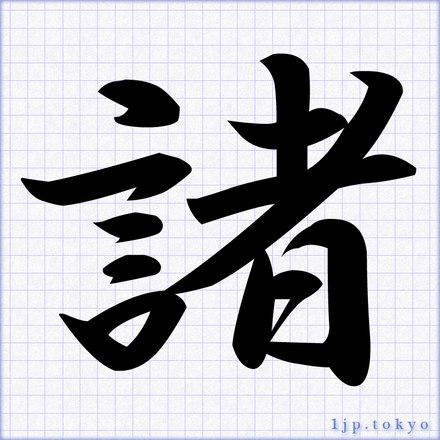 諸」の書道書き方 【習字】 | ...