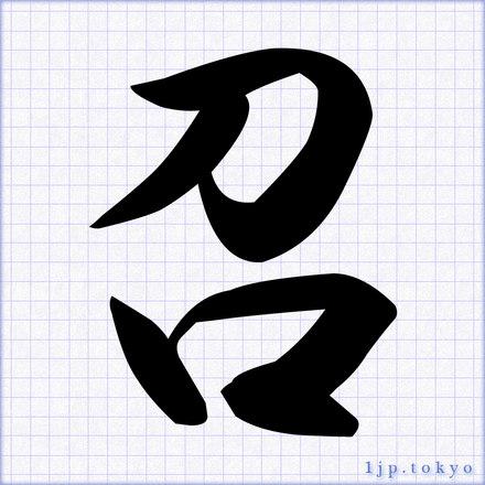 召」の書道書き方 【習字】 | 召レタリング