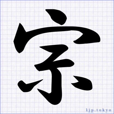 宗」の書道書き方 【習字】 | 宗レタリング
