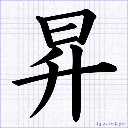昇」の書道書き方 【習字】 | ...