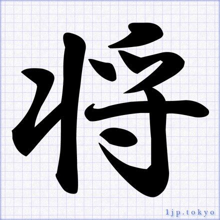将」の書道書き方 【習字】 | ...