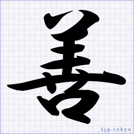 「善」 漢字の書道手本 善レタリング