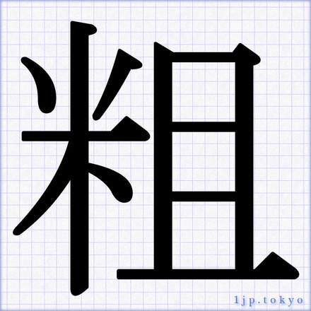 粗」の書道書き方 【習字】 | ...