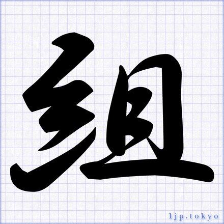 組」の書道書き方 【習字】 | 組レタリング
