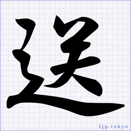 送」の書道書き方 【習字】 | 送レタリング