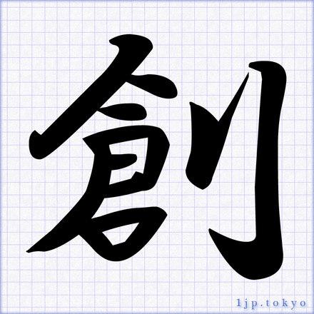 創」の書道書き方 【習字】 | 創レタリング