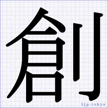 創」の書道書き方 【習字】 | ...