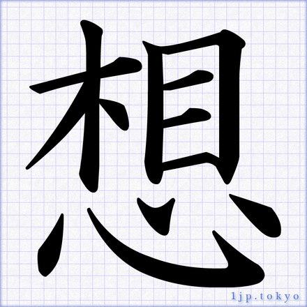 想」の書道書き方 【習字】 | ...