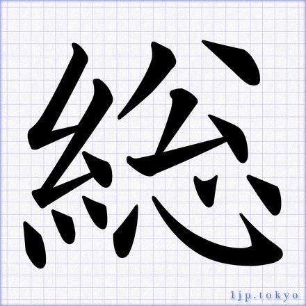 「総」 漢字の書道手本 総レタリング