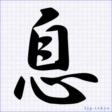 息」の書道書き方 【習字】   息レタリング