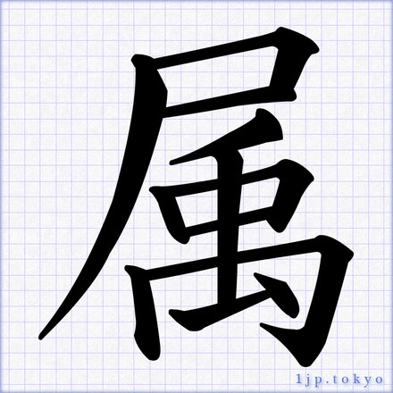 属」の書道書き方 【習字】 | ...
