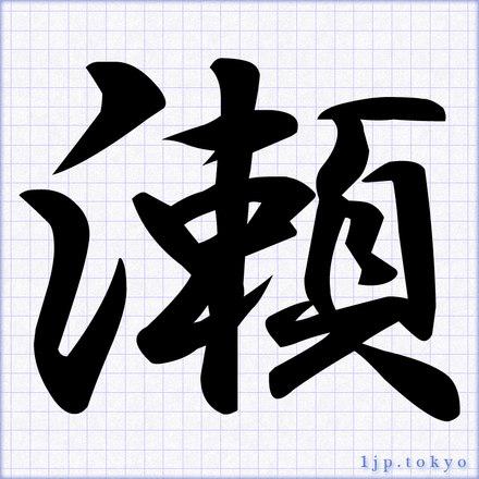 瀬」の書道書き方 【習字】 | ...