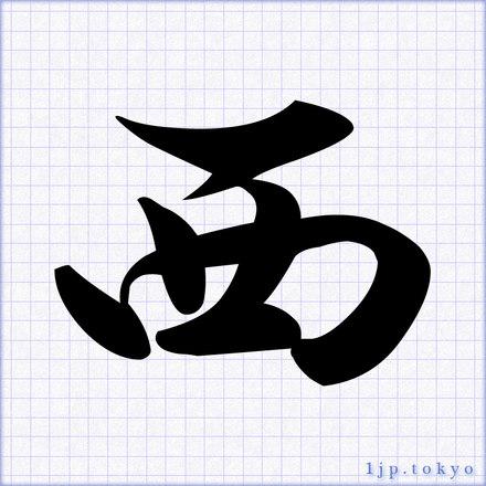 西」の書道書き方 【習字】 | 西レタリング