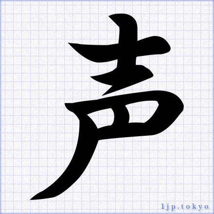 声」の書道書き方 【習字】 | 声レタリング