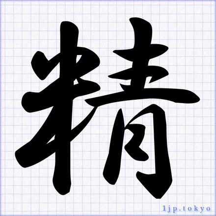 「精」 漢字の書道手本 精レタリング