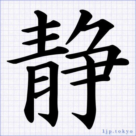 静」の書道書き方 【習字】   静レタリング