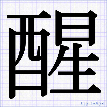 醒」の書道書き方 【習字】   ...