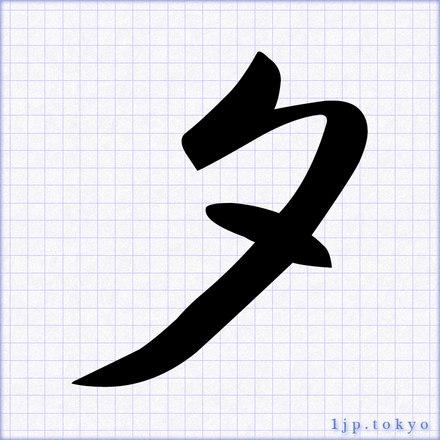 「夕」 漢字の書道手本 夕レタリング