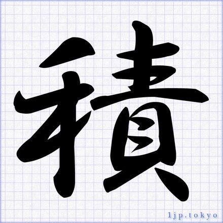 積」の書道書き方 【習字】   積レタリング