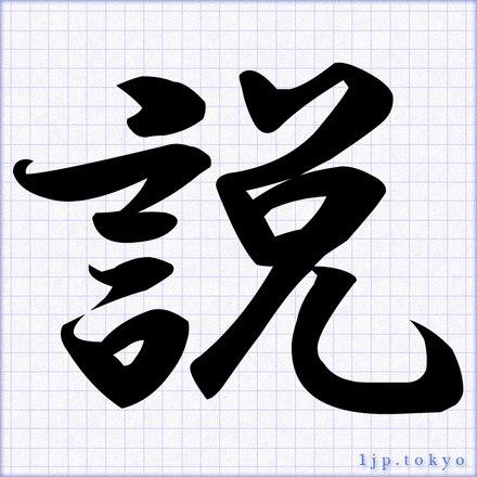 説」の書道書き方 【習字】 | ...