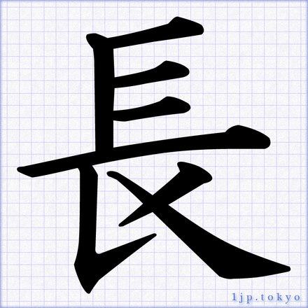長」の書道書き方 【習字】 | ...