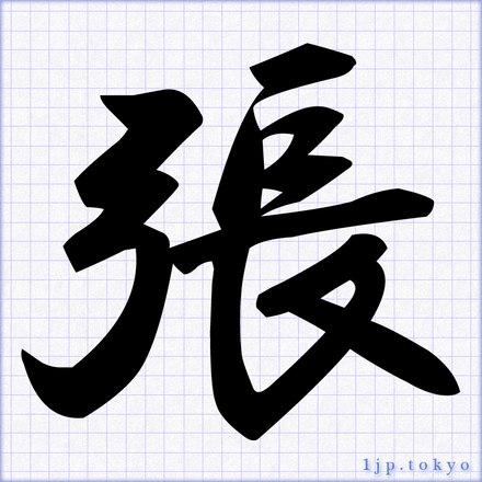 張」の書道書き方 【習字】 | ...