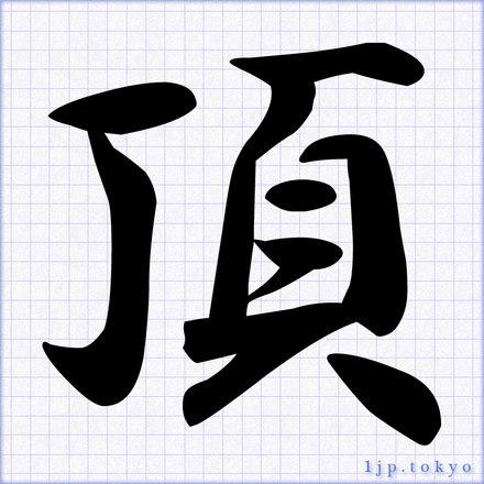 頂」の書道書き方 【習字】   ...