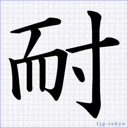 耐」の書道書き方 【習字】   耐レタリング