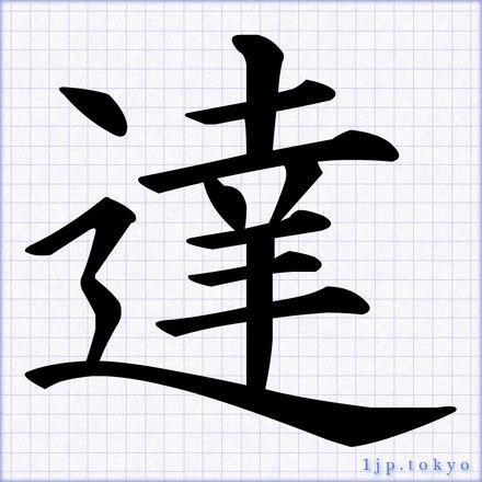 達」の書道書き方 【習字】 | 達レタリング
