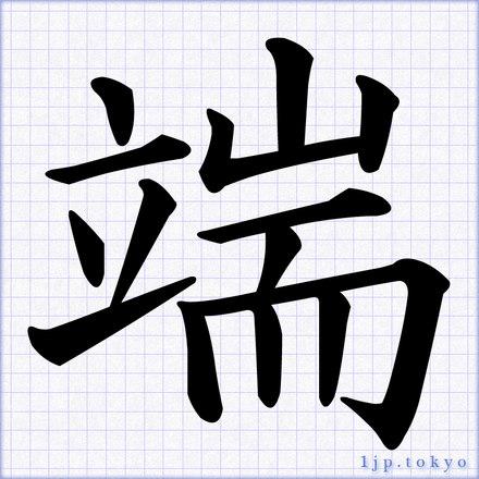 端」の書道書き方 【習字】   ...