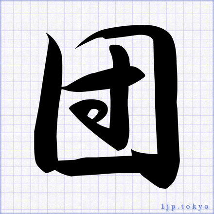 団」の書道書き方 【習字】 | ...