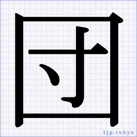 団 (明朝体)