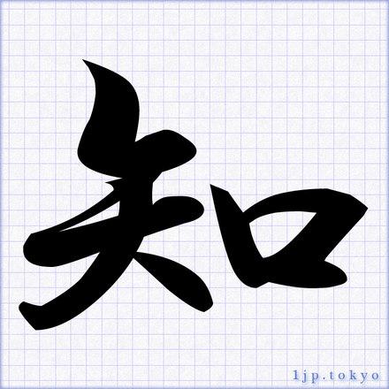 知」の書道書き方 【習字】 | 知レタリング
