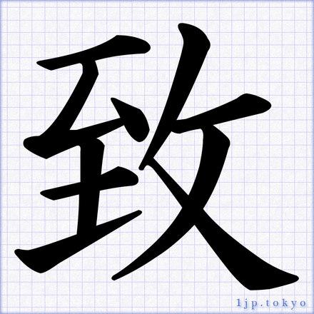 「致」 漢字の書道手本 致レタリング