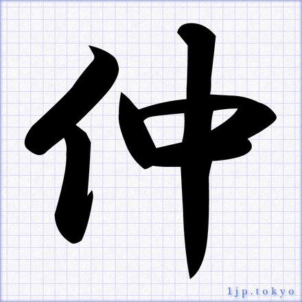 仲」の書道書き方 【習字】 | 仲レタリング