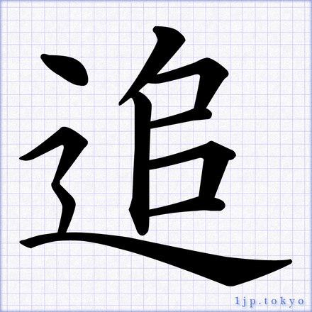 追」の書道書き方 【習字】 | 追レタリング