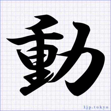 「動」 漢字の書道手本 動レタリング